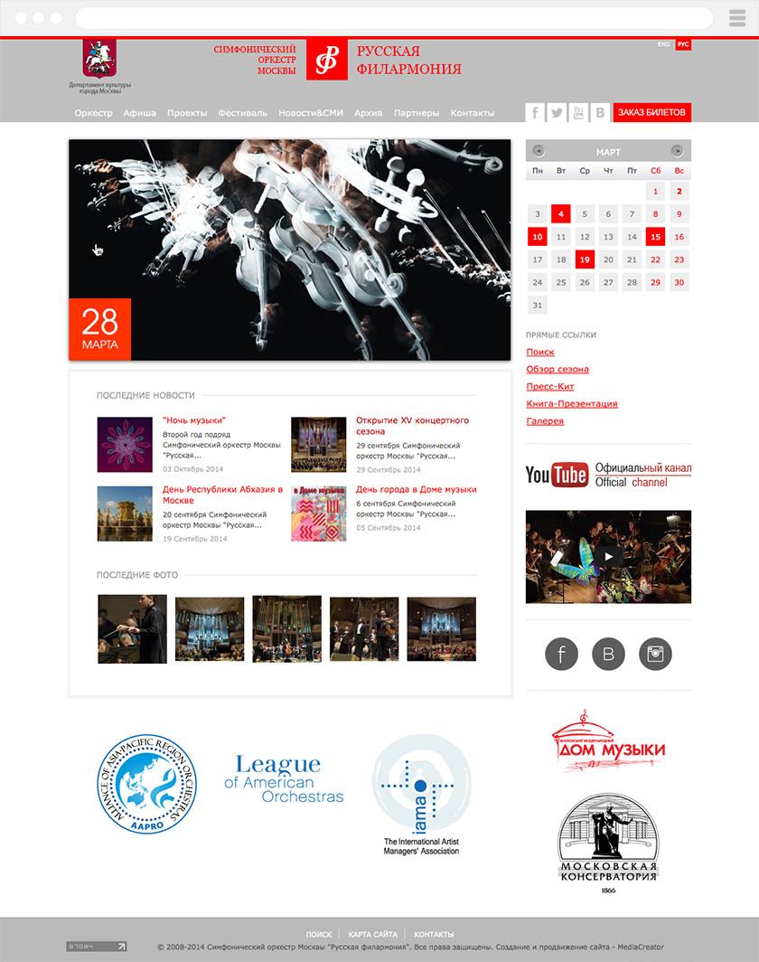Фото Главной сайта симфонического оркестра Москвы Русская филармония