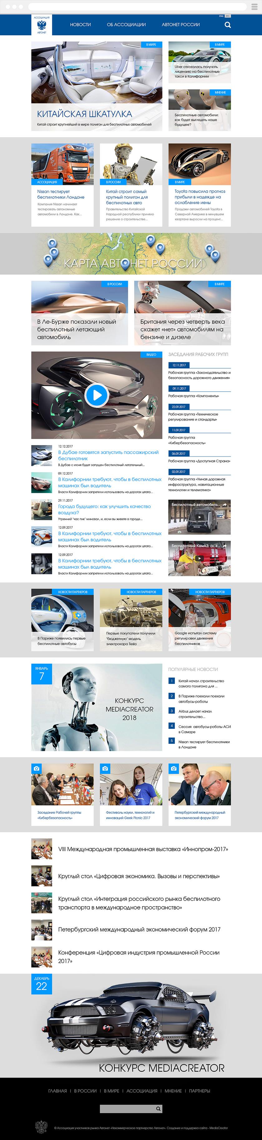 Главная страница портала РосАвтонет