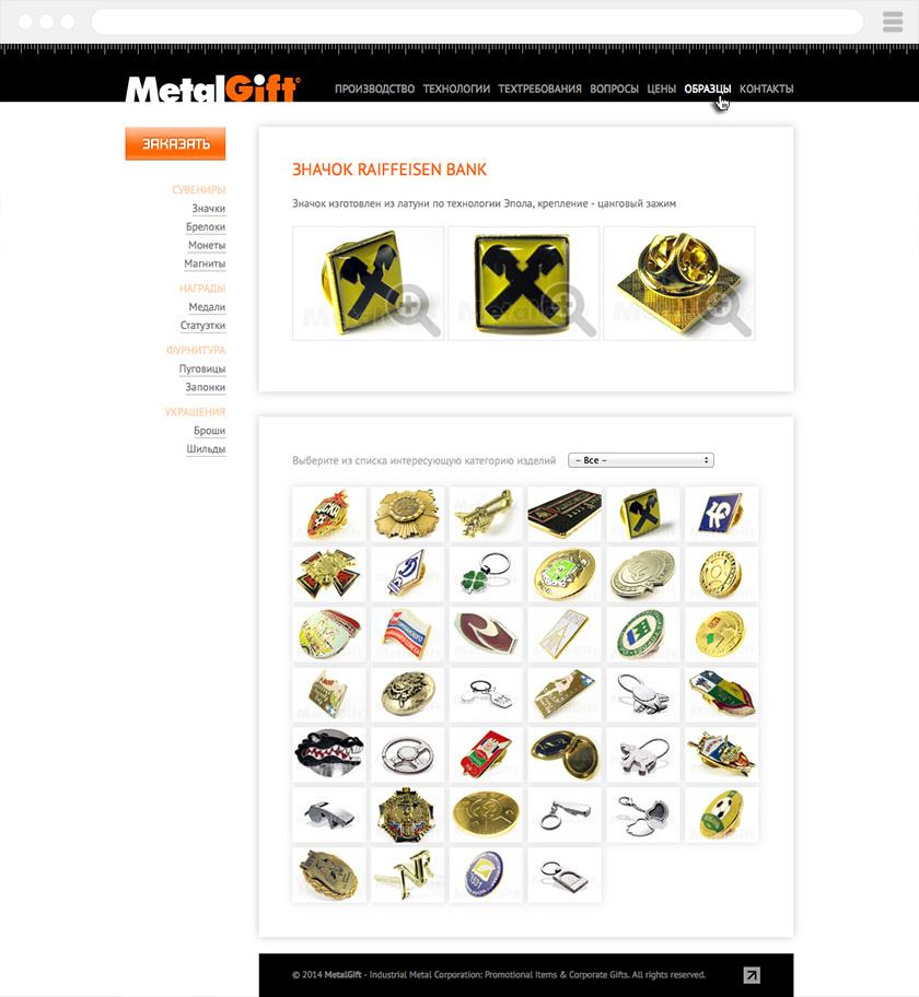 Фото страницы галереи сайта MetalGift