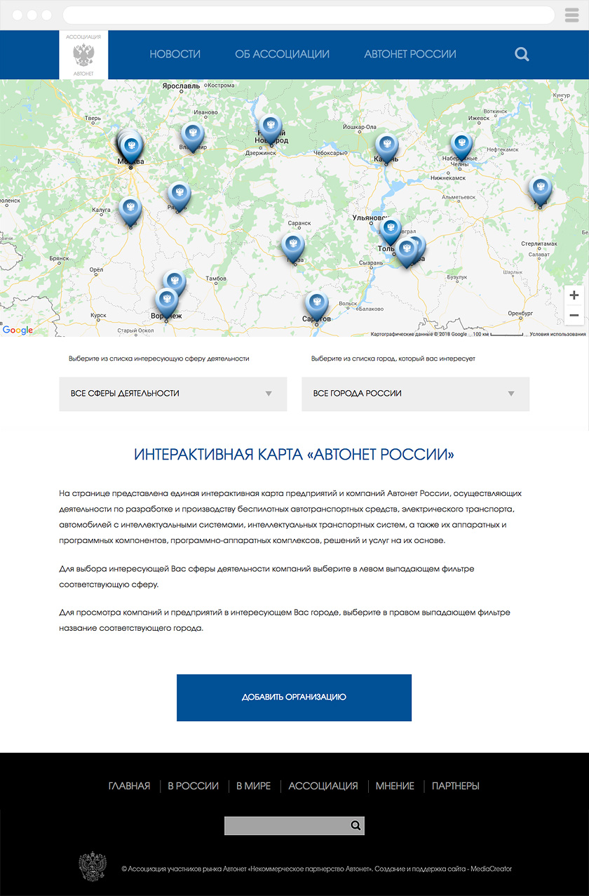 Интерактивная карта Автонет России