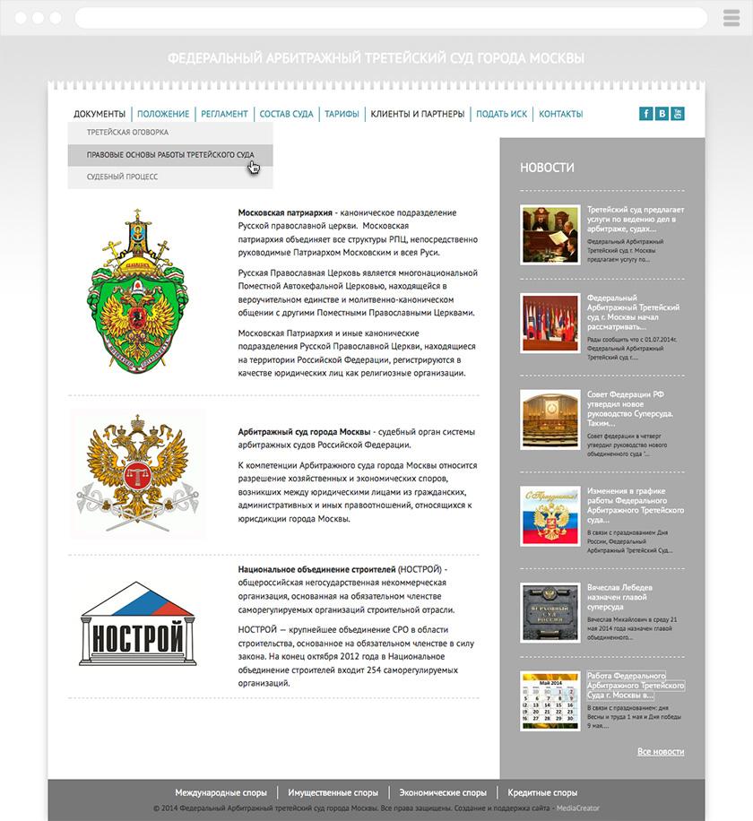 Страница сайта Федерального Арбитражного Третейского суда города Москвы